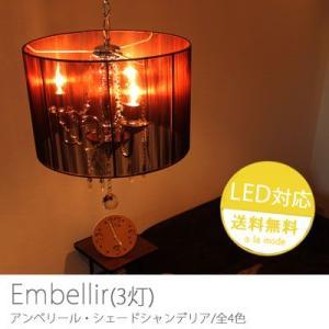 Embellir -アンベリール- シェードシャンデリア(3灯)|e-alamode