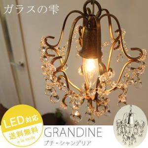 GRANDINE -グランディネ- プチシャンデリア|e-alamode