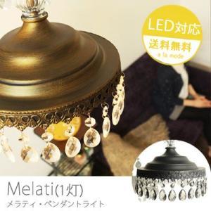 Melati -メラティ- ペンダントライト1灯|e-alamode