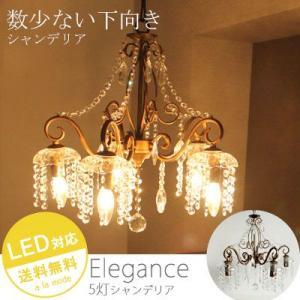 Elegance -エレガンス- 下向きシャンデリア5灯|e-alamode