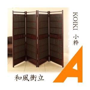 日本製 衝立 和風 スクリーン (小粋-シェイドBL-4) 簾屏風  e-alamode