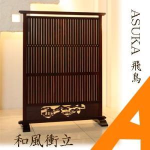 衝立 和風 スクリーン (飛鳥-シェイドL-40B) 簾屏風 日本製 e-alamode