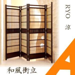 衝立 スクリーン (涼-シェイド竹皮TK-4) 高級 竹 日本製 e-alamode