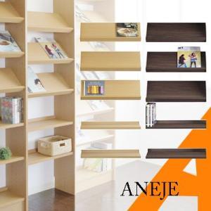 壁面収納 ANEJEアネージュ連結棚5枚組 ブックシェルフ 棚