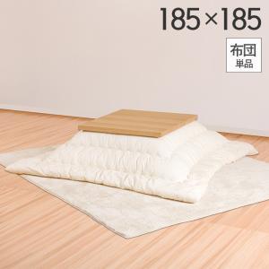 こたつ布団 ヌードこたつ布団 正方形 和室 洋室 185×185cm Sサイズ 75〜80cm角こたつ適応 e-alamode
