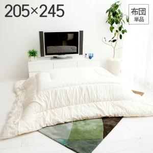 こたつ布団 ヌードこたつ布団 長方形 和室 洋室 205×245cm Lサイズ 75〜90×105〜120cmこたつ適応 e-alamode
