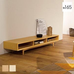 テレビ台 ワイド 165cm幅 木製 ブラウン ウォールナット ナチュラル ホワイト リビングボード テレビボード ローボード|e-alamode
