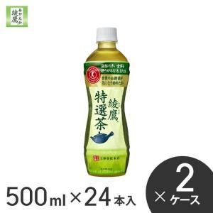 綾鷹 特選茶 500mlPET [24本×2ケース 計48本] お茶 あやたか 緑茶