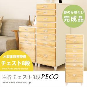 チェスト 8段 収納チェスト リビングチェスト 木製 多段チ...