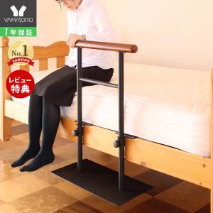ベッド用手すり ベッド木製手すり 手すりベッド用 乗り降り補助 プロテクト ヤマソロ テレワーク 在宅 SALE|ヤマソロ公式 A LA MODE