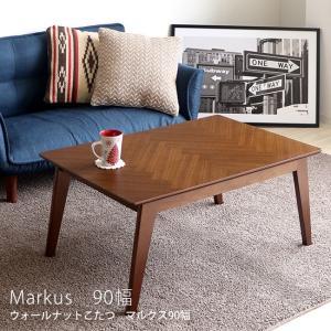 こたつ おしゃれ こたつテーブル 90cm幅 コタツ 炬燵 ヘリンボーン柄 テーブル リビングテーブ...