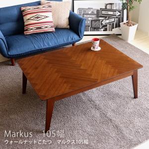 こたつ おしゃれ こたつテーブル 105cm幅 コタツ 炬燵 ヘリンボーン柄 テーブル リビングテー...