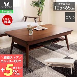 こたつ 折りたたみ こたつテーブル 棚付き コタツ 炬燵 テーブル リビングテーブル ピノッキオ 105幅 完成品 10万円でできるかな|e-alamode