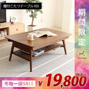 こたつ 折りたたみ こたつテーブル 棚付き コタツ 炬燵 テーブル リビングテーブル 完成品 ピノッキオ 105幅 在庫処分|e-alamode