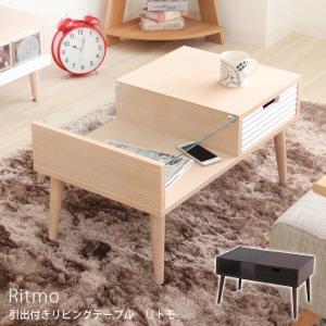 テーブル リビングテーブル ローテーブル 北欧 センターテーブル ガラステーブル 引き出し 木製 リトモ|e-alamode