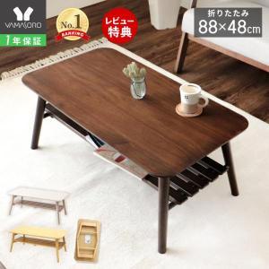 テーブル ローテーブル 折りたたみテーブル 88cm 棚付き リビングテーブル 木製 完成品 ピノッキオの画像