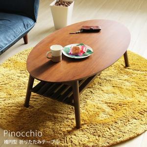 テーブル ローテーブル 折りたたみテーブル リビングテーブル センターテーブル ミニテーブル  ピノッキオ 楕円 105幅|e-alamode