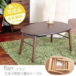 テーブル ローテーブル 折りたたみテーブル リビングテーブル 楕円 完成品 フラン 在庫処分|e-alamode