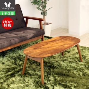 テーブル 折りたたみ ローテーブル リビングテーブル センターテーブル 折れ脚テーブル 木製 ブリッキー|e-alamode