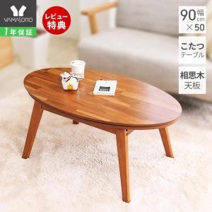 こたつ こたつテーブル コタツ 炬燵 テーブル 楕円 90×50 木製 リビングテーブル ノワ 90幅 在庫処分 新生活応援|e-alamode