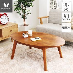 こたつ こたつテーブル コタツ 炬燵 テーブル 楕円 105cm幅  木製 リビング―ブル ノワ 在庫処分 新生活応援|e-alamode