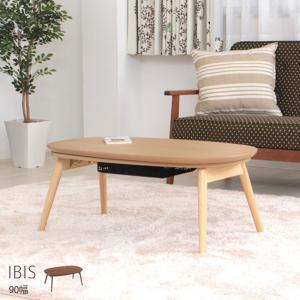 こたつ 90幅 こたつテーブル 1人用こたつ コタツ 炬燵 テーブル 折りたたみテーブル 楕円形 アイビス 在庫処分 新生活応援|e-alamode