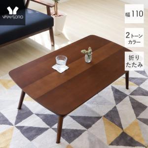 こたつ こたつテーブル 110幅 コタツ 炬燵 テーブル リビングテーブル 木製 長方形 ピカロ|e-alamode