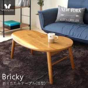 テーブル 折りたたみ テーブル 豆型 机 ミニテーブル 作業机 ブリッキー|e-alamode