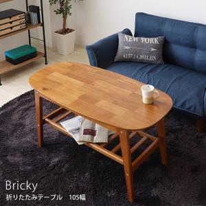 テーブル センターテーブル ローテーブル 105幅 棚付き 木製 ブリッキー|e-alamode