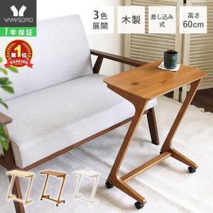 サイドテーブル おしゃれ テーブル ソファテーブル キャスター キャスター付き 北欧 木製 ブラウン ホワイト アストル ヤマソロ ヤマソロ公式 A LA MODE