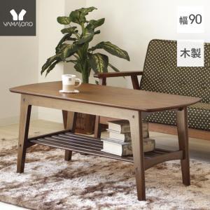 テーブル ローテーブル リビングテーブル センターテーブル 90幅 木製 棚付き ロズ|e-alamode