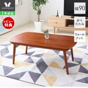 こたつ こたつテーブル コタツ 炬燵 テーブル リビングテーブル 長方形 ビーグル 90幅 新生活応援 在庫処分|e-alamode