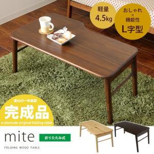 テーブル ローテーブル 折りたたみテーブル リビングテーブル センターテーブル 木製 コーヒーテーブル  ミーテ e-alamode