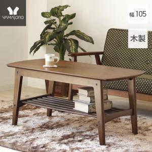 テーブル ローテーブル リビングテーブル センターテーブル 105幅 木製 棚付き ロズ|e-alamode