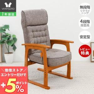 座椅子 高座椅子 椅子 チェア 肘付き座椅子 腰当付き高座椅子 リクライニングチェア 桜の写真