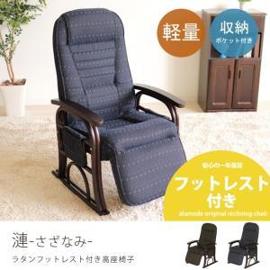 座椅子 高座椅子 リクライニング ラタン 1人掛け 一人掛け リビング 和室 和風 漣 さざなみ 敬老の日 ギフト プレゼント|e-alamode