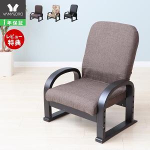 高座椅子 安楽椅子 チェア  いす リラックスチェア リクライニングチェア 座敷椅子 和室 テレビ座椅子 新生活 プレゼント ギフト 早苗 ヤマソロ プレゼント ヤマソロ公式 A LA MODE