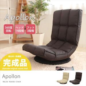 座椅子 回転 椅子 チェア いす イス リラックスチェア  リクライニングチェア  回転座椅子 アポロン|e-alamode