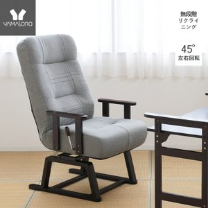 椅子 チェア 座椅子 高座椅子 リクライニングチェア 腰痛 回転座椅子 ブルー グレー 晶|e-alamode