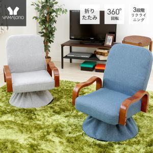 座椅子 リクライニング リラックスチェア 肘付き座椅子 腰痛  回転座椅子 撫子 なでしこ|e-alamode