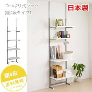 壁面収納 ラダーラック つっぱり式ラック 壁面ラック コートハンガー 棚(棚4段タイプ)|e-alamode