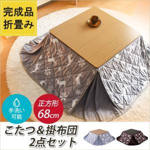 こたつ テーブル こたつ布団 2点セット こたつテーブルセット 68×68 正方形 完成品 GKV-0001|e-alamode