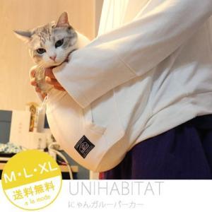 ペット 服 ペット用 にゃんガルーパーカー ペットグッズ 猫グッズ 猫 ネコ 犬 パーカー カンガルー UNIHABITAT プレゼント ニャンガルーパーカー