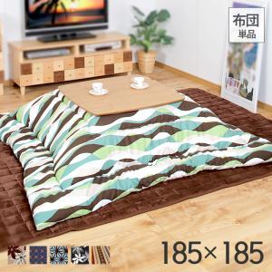 こたつ布団 正方形 Nukkunヌックン 日本製 185×185cm 角型 e-alamode