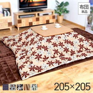 こたつ布団 正方形 Nukkunヌックン 日本製 205×205cm 角型 e-alamode