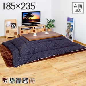 こたつ布団 長方形 Nukkunヌックン 日本製 185×235cm e-alamode