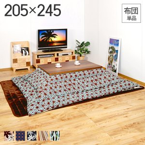 こたつ布団 長方形 Nukkunヌックン 日本製 205×245cm e-alamode