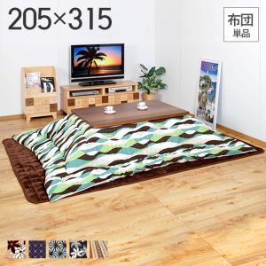 こたつ布団 長方形 Nukkunヌックン 日本製 205×315cm (受注生産品) e-alamode