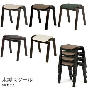 スツール チェア 椅子 木製スツール 4脚セット|e-alamode