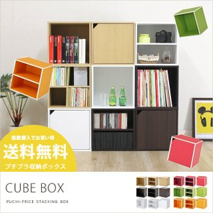 カラーボックス キューブボックス 収納ボックス ディスプレイラック オープンラック 書棚 かわいい コンパクト 北欧 カフェ 扉付き 棚付き オープン おしゃれ